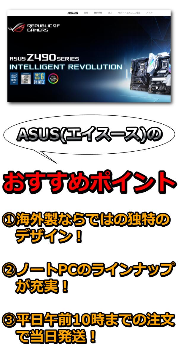 ASUS(エイスース)のゲーミングPCのおすすめポイント