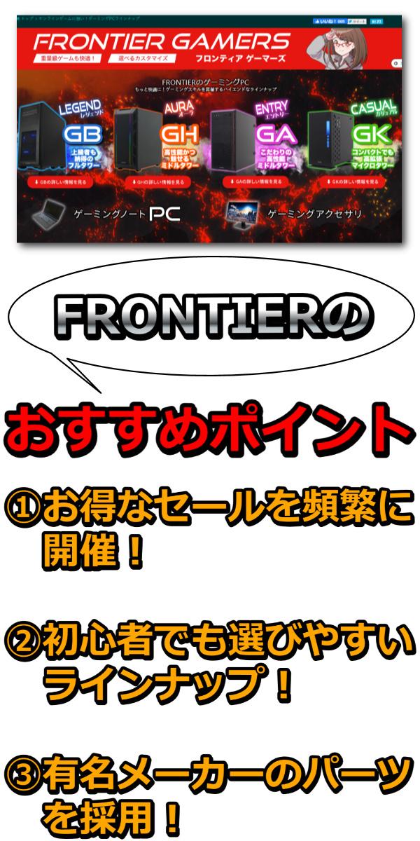FRONTIER(フロンティア)のおすすめポイント