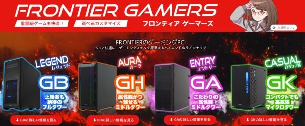 FRONTIER GAMERSの評価