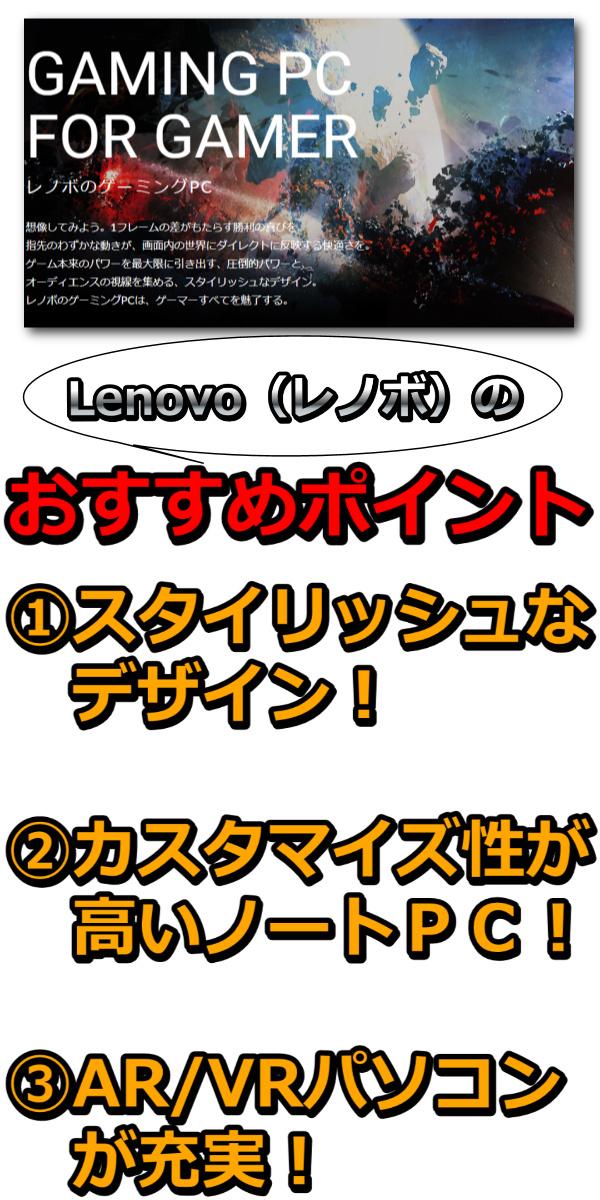 レノボのゲーミングPCのおすすめポイント