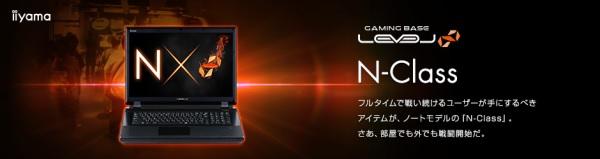 N-CLass ゲーミングノート
