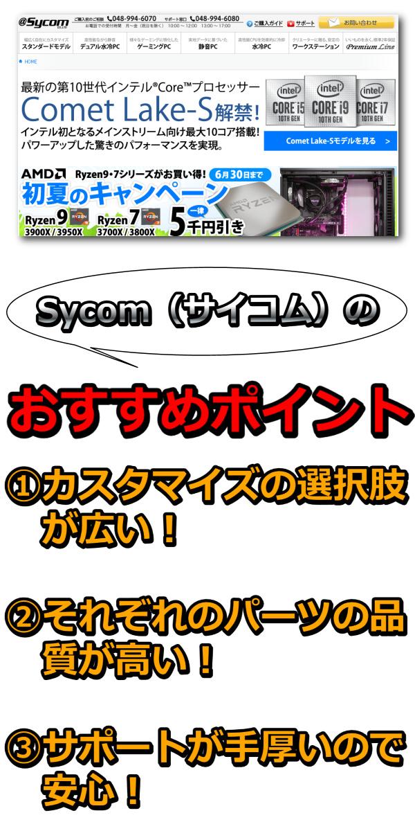 Sycom(サイコム)のおすすめポイント