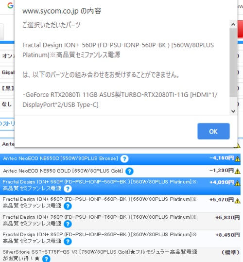 Sycom(サイコム)安心相性チェッカー