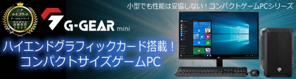G-GEAR miniシリーズの評価