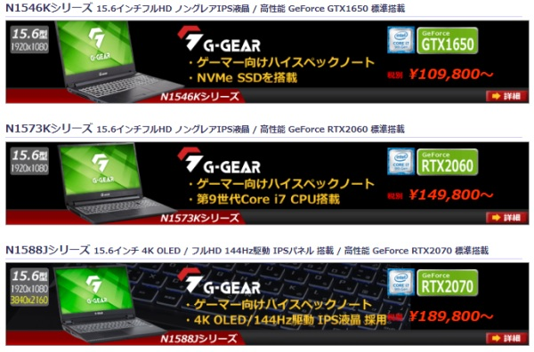 G-GEAR noteシリーズの評価
