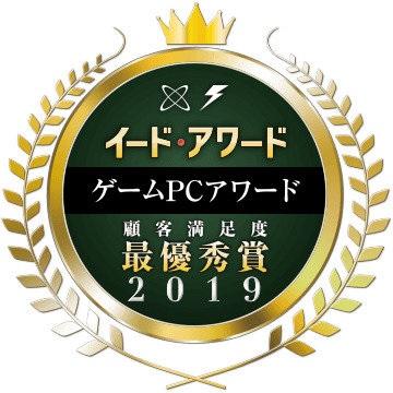 TSUKUMO(ツクモ)が受賞したゲームPCアワード