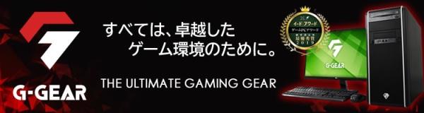 G-GEARシリーズの評価