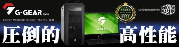 G-GEAR neoシリーズの評価
